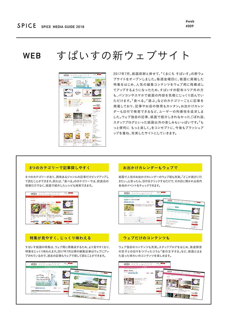 すぱいすの新ウェブサイト