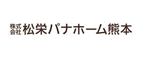 松栄パナホーム熊本