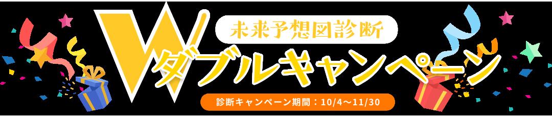 未来予想図診断 ダブルキャンペーン 診断キャンペーン期間:10月4日〜11月30日