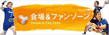 会場&ファンゾーン