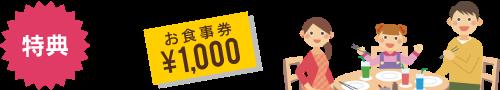 特典 お食事券1,000円分