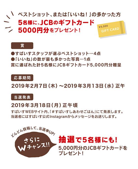 ベストショット、または「いいね!」の多かった方5名様に、JCBのギフトカード5000円分をプレゼント!