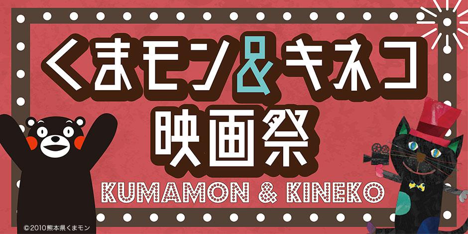 くまモン&キネコ映画祭