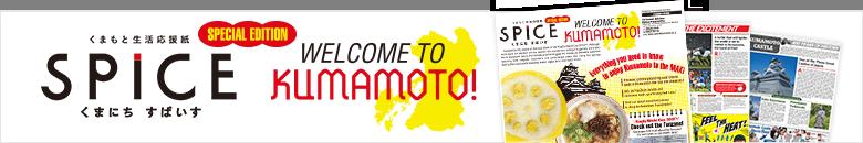 WELCOME TO KUMAMOTO!