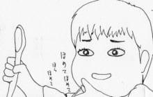 画像:【まいにちユータさん】第1回 | キバヤシの子育てひとコマ漫画