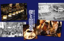 画像:【374号】おいしいコーヒーとぬくもりの空間 街と純喫茶