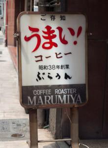 「ご存知 うまい!コーヒー」の文句に引かれて入店する観光客も多いとか