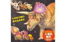 画像:「恐竜展 ―トリケラトプスの仲間とその進化―」開催!