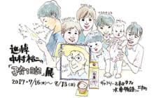 画像:追悼 中村裕二の「子育て日記」展