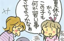 <実話>桜田 幸子