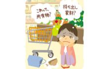 画像:【378号】ななみ先生のちゃっかり!家計学