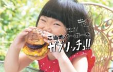 画像:【377号】すぱいすselect ご当地バーガーをガブリッチョ!!