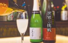 画像:【378号】Made in KUMAMOTO 世界への挑戦