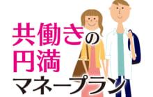 画像:【378号】ワーキングウーマン VOL.27 共働きの円満マネープラン