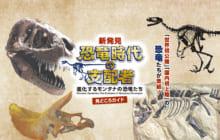 画像:新発見 恐竜時代の支配者 進化するモンタナの恐竜たち 見どころガイド