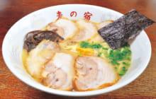 画像:【489号】麺's すぱいす – 創業40余年、「二重カツ丼」が名物 熊本ラーメン 麦の宿(むぎのやど)