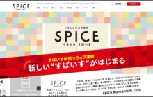 """画像:【375号】すぱいす紙面×ウェブ連動 新しい""""すぱいす""""がはじまる"""