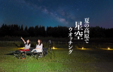 画像:【376号】夏の高原で星空ウオッチング