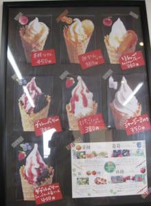ソフトクリームの種類も充実していました