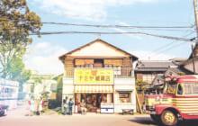 画像:【383号】カルチャールーム – 9/23(土)公開「ナミヤ雑貨店の奇蹟」