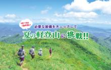 画像:【379号】すぱいすフォーカス – 8月11日は「山の日」! 必要な装備をチェックして夏の軽登山に挑戦!!
