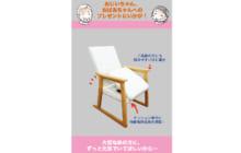 画像:立ち座りを補助する椅子「楽たて~る(R)Ⅱ」