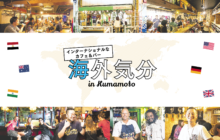 画像:【381号】すぱいすフォーカス – インターナショナルなカフェ&バー 海外気分 in kumamoto