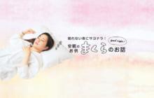 画像:【382号】すぱいすフォーカス – 眠れない夜にサヨナラ! 安眠のお供 まくらのお話