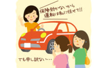 画像:【382号】ななみ先生のちゃっかり!家計学