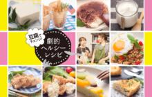 画像:【380号】豆腐でチェンジ!劇的ヘルシーレシピ