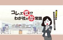 画像:【382号】コレッて変!? わが社の珍常識