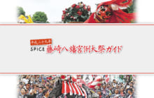 画像:【383号】平成二十九年 藤崎八旛宮例大祭ガイド