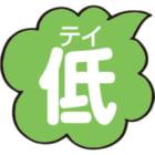 低(テイ)