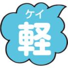 軽(ケイ)