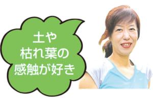 吉井めぐみさん