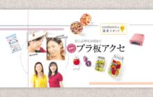 画像:【384号】大人女子もときめく 手作りプラ板アクセ