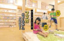 画像:【384号】懐かしさと新しさに出合う場所 マンガミュージアムに行こう!