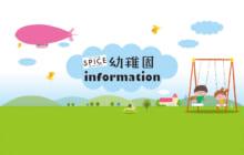 画像:【385号】幼稚園 information