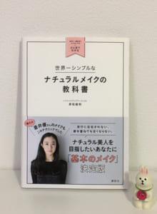 【すぱいす文化部】(美力up↑研究会)