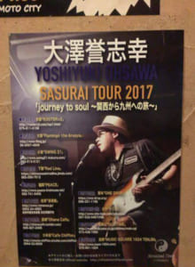 大澤誉志幸さん SASURAITOUR2017Journeytosoul~関西から九州への旅~。