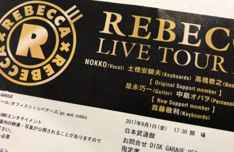 「REBECCA LIVE TOUR 2017 日本武道館」