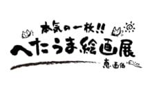 画像:不定期開催:「恵」画伯の へたうま絵画展(4)