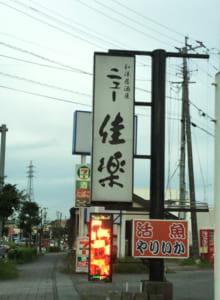 宇城市松橋町国道266号沿いに見える「ニュー佳楽」さん看板