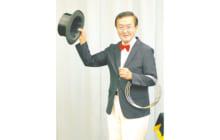 画像:【391号】すてきびと – 「熊本奇術クラブ」会長 内田 孝さん