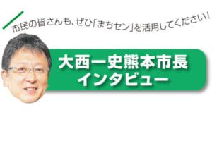 大西一史熊本市長インタビュー