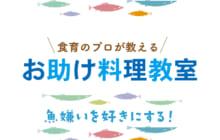 画像:【390号】2017秋 子育て特集 – 魚嫌いを好きにする! 食育のプロが教える お助け料理教室
