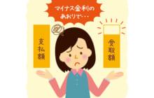 画像:【391号】ななみ先生のちゃっかり!家計学