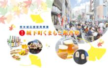 画像:【388号】熊本城応援復興事業 第13回 城下町くまもと銀杏祭