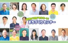 """画像:【388号】地域の""""元気""""をサポート! まちづくりセンター"""