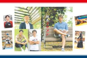 【389号】熊本イケメンアスリートの素顔